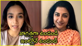 Keerthy Suresh And Suhasini About Nivar Cyclone |  Actress Keerthy Suresh | Actress Suhasini - RAJSHRITELUGU