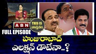 హుజురాబాద్ ఎలక్షన్ డౌటేనా..? || Huzurabad By-Election || This Is Vasthavam || ABN Telugu - ABNTELUGUTV