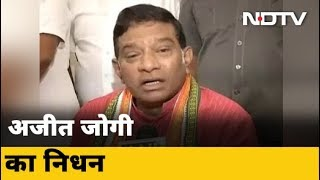 Chhattisgarh के पूर्व मुख्यमंत्री Ajit Jogi का 74 वर्ष की उम्र में निधन - NDTVINDIA