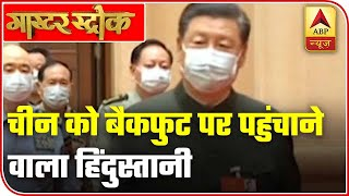 Meet the man who made China back down on LAC | Master Stroke - ABPNEWSTV