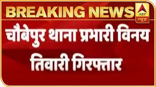 Kanpur Shootout: Chaubepur SO Vinay Tiwari arrested - ABPNEWSTV