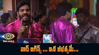 Big Boss 4 Day -16 Highlights | BB4 Episode 17 | BB4 Telugu | Nagarjuna | IndiaGlitz Telugu - IGTELUGU