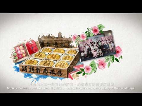 漢餅文化-百年舊振南