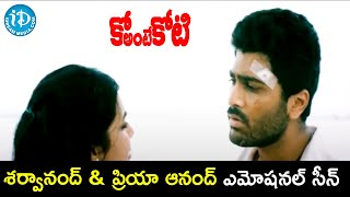 Sharwanand backslashu0026 Priya Anand Emotional Scene | Ko Ante Koti Movie Scenes | Srihari | iDream Movies - IDREAMMOVIES