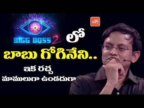 Big Boss 2 Telugu Season Contestants | Babu Gogineni In Big Boss 2 Telugu  Episode 1 | Nani