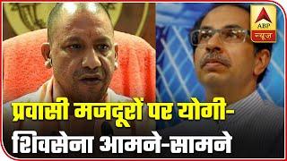 Shiv Sena Vs Yogi Adityanath over migrant workers - ABPNEWSTV