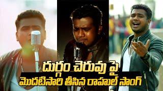 Rahul Sipligunj's Hyderabad Anthem | HYDERABAD Song |దుర్గం చెరువు పై మొదటిసారి తీసిన రాహుల్ సాంగ్ - IGTELUGU