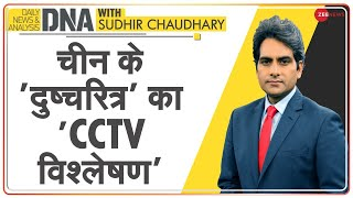DNA: चीन के झूठ का 'CCTV' सबूत | Sudhir Chaudhary | India Vs China | Analysis | CCTV | Galwan Valley - ZEENEWS