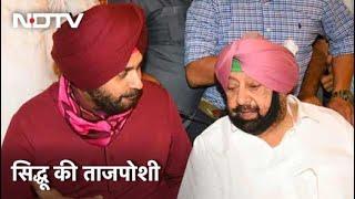 लंबी लड़ाई के बाद Navjot Singh Sidhu की ताजपोशी, क्या Captain के साथ जंग थमेगी; जानिए... - NDTVINDIA