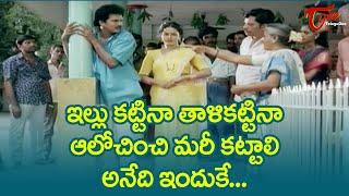 Rajendra Prasad Best Comedy Scenes From Brahmachari Mogudu | NavvulaTV - NAVVULATV