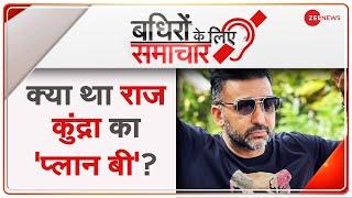Oxygen Crisis पर भिड़ी Centre-Delhi Govt | Raj Kundra Case | Navjot Singh Sidhu | Hindi Badhir News - ZEENEWS