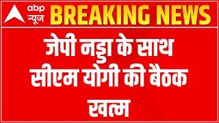 CM Yogi's meeting with BJP President JP Nadda concludes - ABPNEWSTV