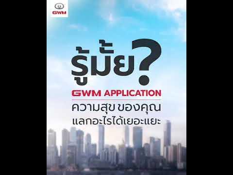 GWM-App-ความสุขแลกของได้