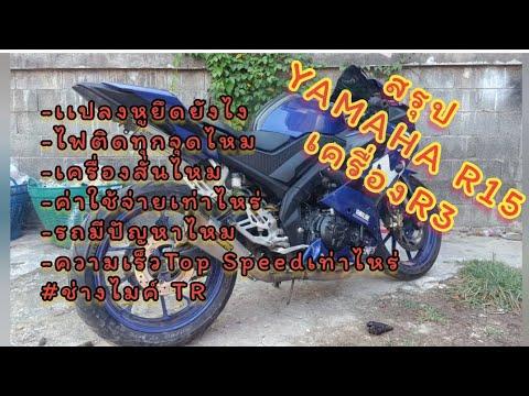 สรุป-Yamaha-R15-วางเครื่อง-R3-