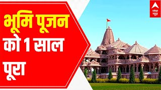 One year of Ram Temple's bhumi pujan, ground celebrations backslashu0026 developments - ABPNEWSTV