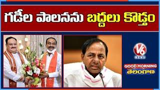 Special Discussion On Etela Rajender Joins In BJP Party   V6 Good Morning Telangana - V6NEWSTELUGU