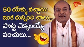 50 యేళ్ళు వచ్చాయి ఇంక దున్నింది చాలు..!! Garikapati Narasimha Rao Funny Satirical Speech | TeluguOne - TELUGUONE