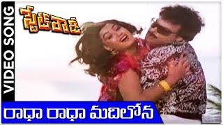 Radha Radha Madilona | State Rowdy Telugu Movie Video Song | Chiranjeevi | Bhanupriya - RAJSHRITELUGU