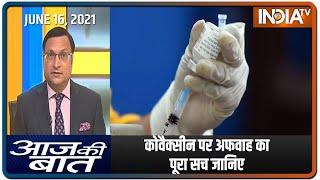 Aaj Ki Baat With Rajat Sharma, June 16, 2021: आज वैक्सीन को लेकर नई अफवाह किसने फैलाई? - INDIATV