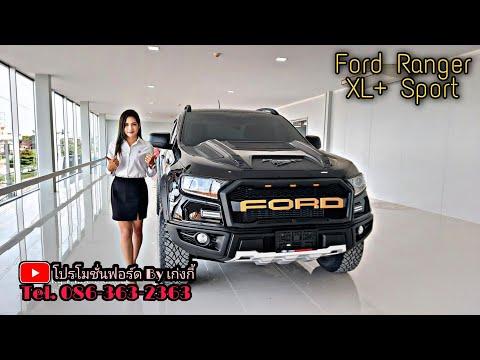 รีวิวฟอร์ด-Ford-Ranger-Opencab