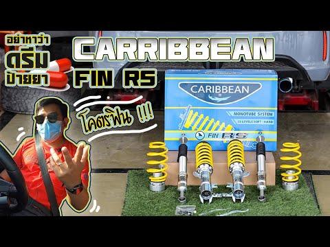 อย่าหาว่าดรีมป้ายยา-:-Carribbe
