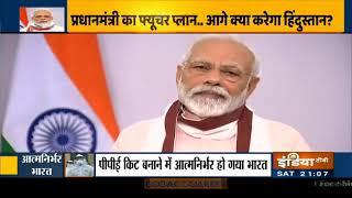 Lockdown 4.0 के आगे क्या करेगा हिंदुस्तान? जानें PM Modi का 'फ्यूचर प्लान' - INDIATV