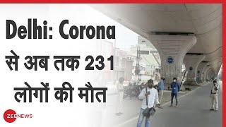 Delhi में पिछले 24 घंटे में Corona संक्रमण के 591 नये मामले | Coronavirus Pandemic - ZEENEWS