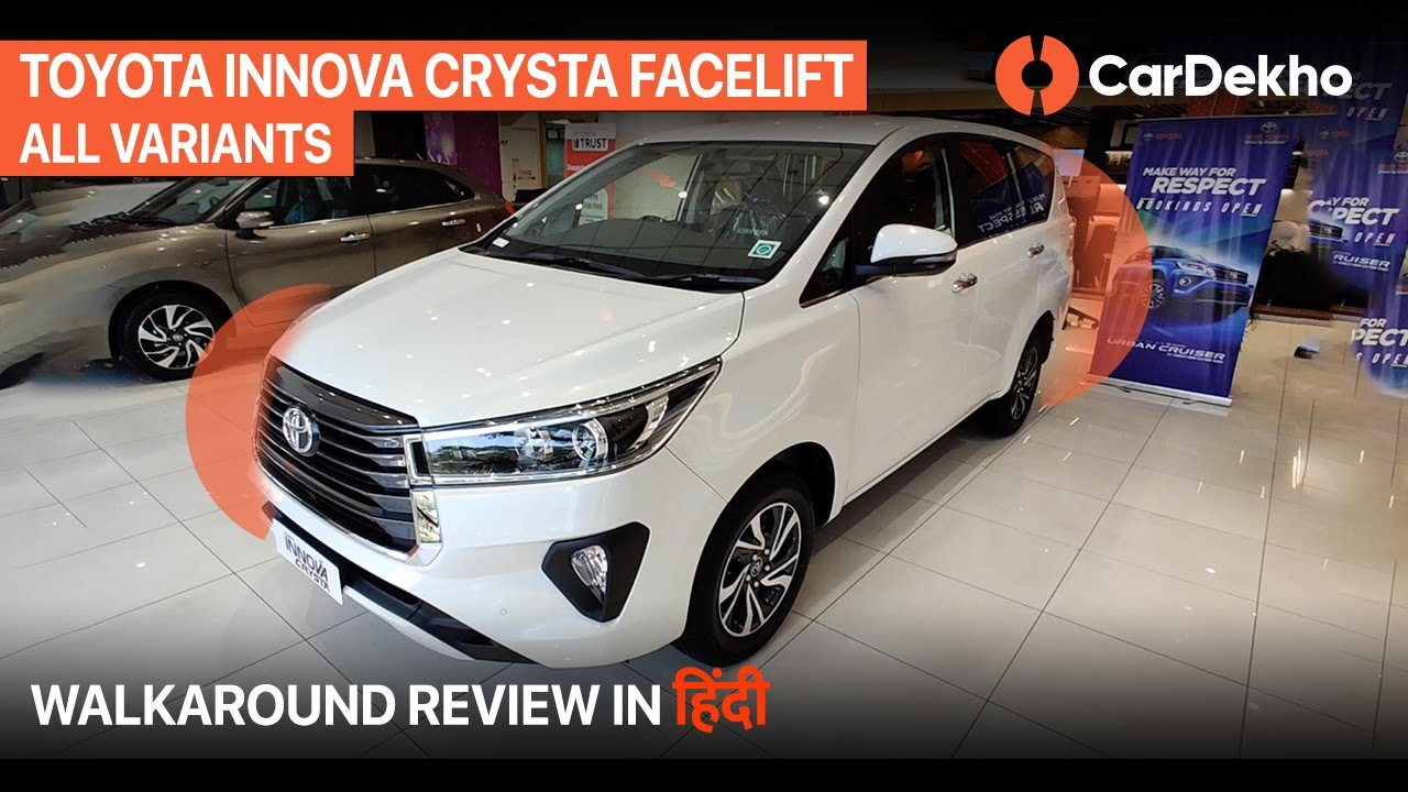 Toyota Innova Crysta Facelift: All Variants Walkaround | GX vs VX vs ZX | CarDekho.com