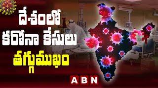 దేశంలో కరోనా కేసులు తగ్గుముఖం..  Corona Cases Update in India    ABN Telugu - ABNTELUGUTV