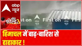 Seven missing in Himachal flash floods | Seedhe Field Se(28.07.2021) - ABPNEWSTV