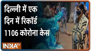 Delhi में एक दिन में रिकॉर्ड 1106 कोरोना केस आए सामने - INDIATV