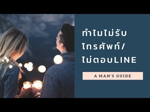 สอนจีบผู้หญิง-Ep.7-:-สาเหตุที่