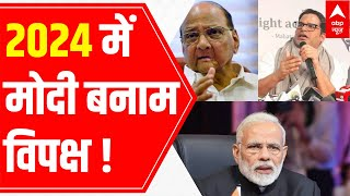 Who will be the face of opposition against PM Modi in 2024? - ABPNEWSTV