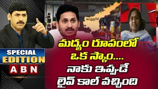 New Liquor Scam In AP - Gowthu Sireesha Shocking Comments In LIVE Debate | Special Edition | ABN - ABNTELUGUTV