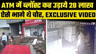 Pune: Thieves trigger Explosion looted ATM in Pimpri Chinchwad, flee on bike with Rs 28 lakh - ITVNEWSINDIA