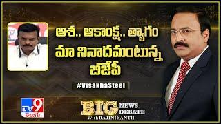 Big News Big Debate : ఆశ.. ఆకాంక్ష.. త్యాగం మా నినాదమంటున్న బీజేపీ - TV9 - TV9