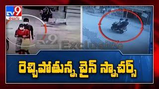 Hyderabad : జగద్గిరి గుట్ట శ్రీనివాస్ నగర్ లో చైన్ స్నాచింగ్ - TV9 - TV9