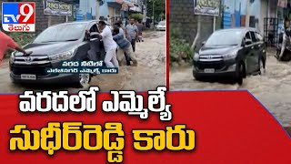 Hyderabad Rains: భారీ వర్షాలకు నీట మునిగిన హైదరాబాద్.. వరద నీటిలో ఎమ్మెల్యే కారు - TV9 - TV9