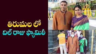 తిరుమల లో దిల్ రాజు ఫ్యామిలీ  | Dil Raju and His Wife Offered Prayers in Tirumala Temple | IG Telugu - IGTELUGU