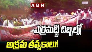 Janasena Protest Against Red Sand Dunes Illegal Mining || ABN Telugu - ABNTELUGUTV