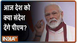 कोरोना संकट और चीन से सीमा विवाद के बीच आज शाम 4 बजे राष्ट्र को संबोधित करेंगे PM Modi - INDIATV