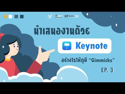 นำเสนองานด้วย-Keynote-อย่างไรใ