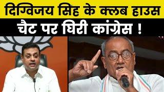 Digvijay Singh Clubhouse Chat Leaked Audio: BJP Leaders : क्लब हाउस' चैट पर घिरी कांग्रेस - ITVNEWSINDIA