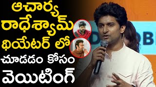 Nani About Acharya  Radhey Shyam Movies To Release In Theatres Only || TFPC - TFPC