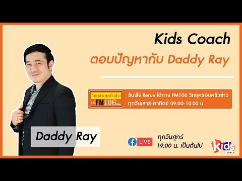 🟢-Rerun-:-ตอบคำถาม-กับ-Daddy-R