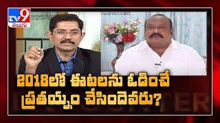 2018లోనే ఈటలను ఓడించడానికి గంగుల ప్రయత్నించారా ?    Encounter With Murali Krishna - TV9 - TV9