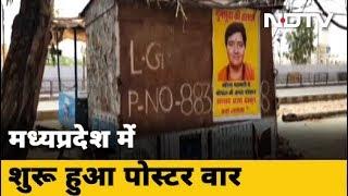 Bhopal में Pragya Singh Thakur के लापता होने का लगा Poster - NDTVINDIA