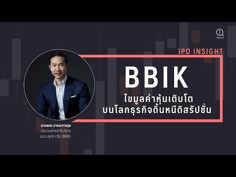 BBIK-ไขมูลค่าหุ้นเติบโตบนโลกธุ