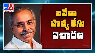 CBI resumes probe into YS Vivekananda Reddy murder case - TV9 - TV9