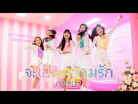 จะเป็นความรัก---P☆P-UP-[Offici